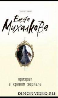 Призрак в кривом зеркале – Елена Михалкова