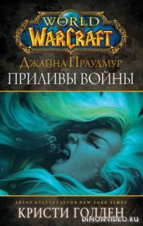 World of Warcraft: Джайна Праудмур. Приливы войны - Кристи Голден