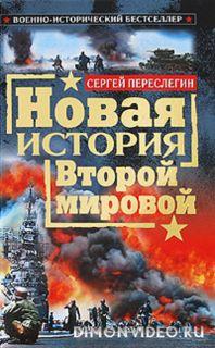 Новая история Второй мировой - Сергей Переслегин