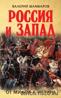 Россия и Запад. От мифов к истине - Валерий Шамбаров