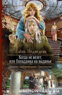 Когда не везет, или Попаданка на выданье - Алена Медведева
