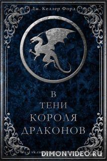 В тени короля драконов - Дж. Келлер Форд