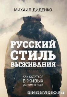 Русский стиль выживания. Как остаться в живых одному в лесу - Михаил Диденко
