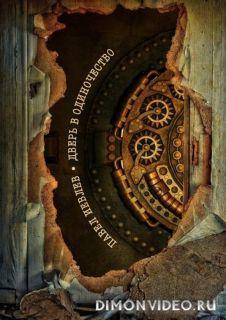 Дверь в одиночество - Павел Иевлев