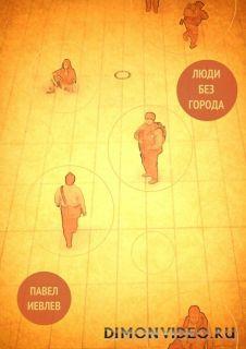 Люди без города - Павел Иевлев