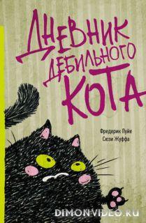 Дневник дебильного кота - Сюзи Жуффа, Фредерик Пуйе