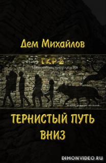 Тернистый путь вниз - Дем Михайлов