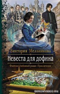 Невеста для дофина - Виктория Мельникова