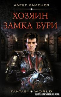 Хозяин Замка Бури - Алекс Каменев