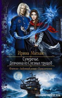 Девчонка из Слезных трущоб - Ирина Матлак