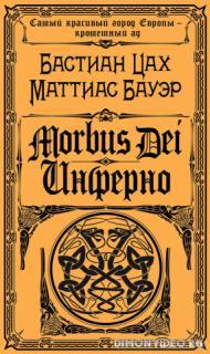 Morbus Dei. Инферно - Бастиан Цах, Маттиас Бауэр