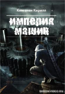 Империя Машин - Кирилл Кянганен