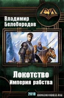 Локотство - Владимир Белобородов