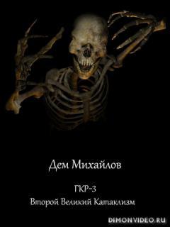 ГКР-3. Второй Великий Катаклизм - Дем Михайлов