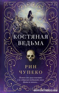 Костяная ведьма - Рин Чупеко