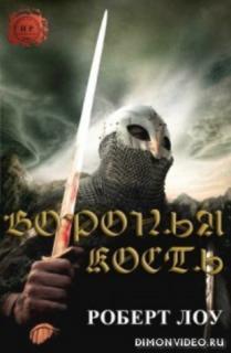 Воронья Кость - Роберт Лоу