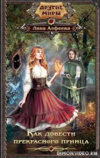 Как довести прекрасного принца - Лина Алфеева