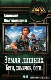 Земля Лишних. Беги, хомячок, беги - Алексей Платковский
