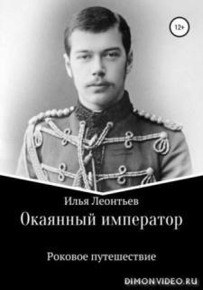 Окаянный император. Роковое путешествие - Илья Леонтьев