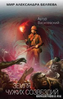 Земля чужих созвездий - Артур Василевский