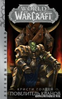World of Warcraft. Повелитель кланов - Кристи Голден