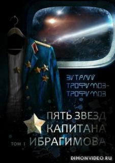 Пять звезд капитана Ибрагимова. Том I - Виталий Трофимов-Трофимов