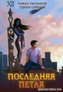 Последняя петля - Антон Емельянов, Сергей Савинов