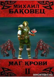 Маг крови 2 - Михаил Баковец