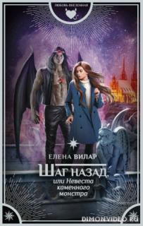 Шаг назад, или Невеста каменного монстра - Елена Вилар