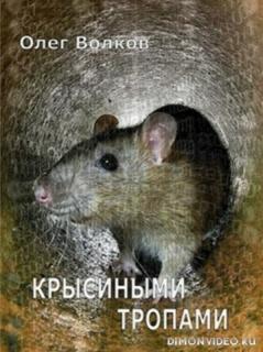 Крысиными тропами - Олег Волков