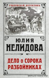 Дело о сорока разбойниках - Юлия Нелидова
