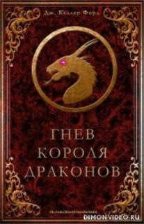 Гнев короля драконов - Дж. Келлер Форд