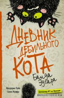 Дневник дебильного кота. Банда Эдгара - Фредерик Пуйе, Сюзи Жуффа