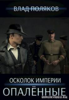 Опалённые - Влад Поляков