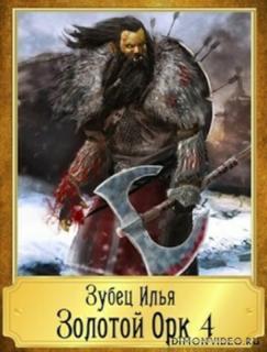 Золотой Орк 4 - Илья Зубец