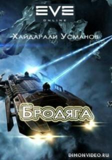 Бродяга - Хайдарали Усманов