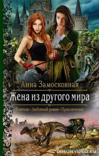 Жена из другого мира - Анна Замосковная