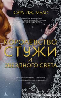 Королевство стужи и звездного света - Сара Дж. Маас