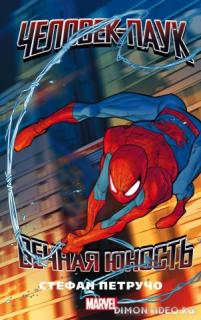 Человек-паук. Вечная юность - Стефан Петручо