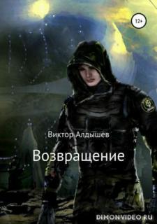 Возвращение - Виктор Алдышев