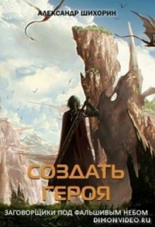 Создать героя - Александр Шихорин