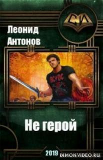 Не герой. Том 1 - Леонид Антонов