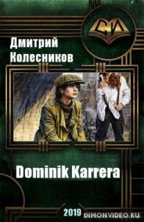 Dominik Karrera - Дмитрий Колесников
