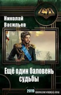 Еще один баловень судьбы - Николай Васильев
