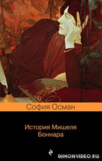 История Мишеля Боннара - София Осман