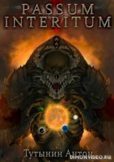 Passum Interitum 1.4 - Антон Тутынин