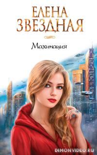 Махинация - Елена Звездная
