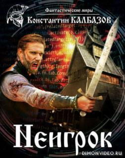Неигрок - Константин Калбазов