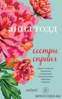 Сестры Спринг - Анна Тодд
