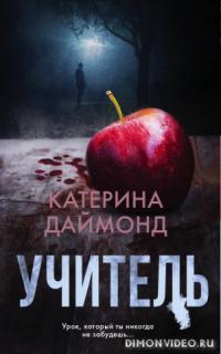 Учитель - Катерина Даймонд